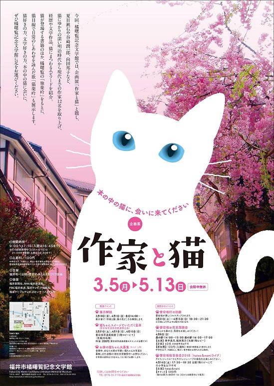 企画展「作家と猫」