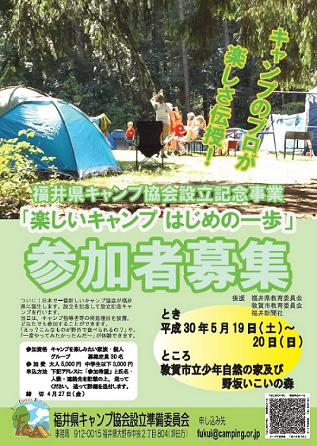 福井県キャンプ協会設立記念事業「楽しいキャンプ はじめの一歩」