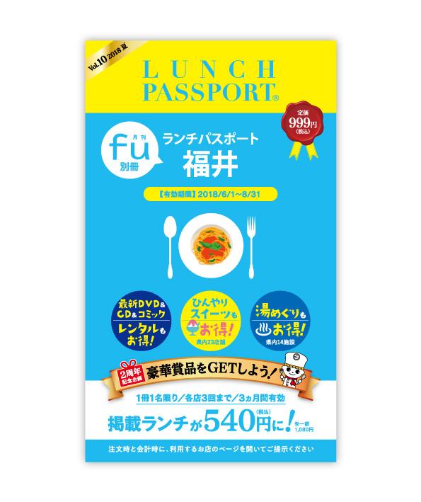 ランチパスポート 福井Vol.10