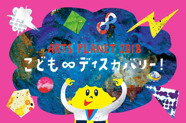 ARTS PLANET 2018 ~こども∞ディスカバリー!