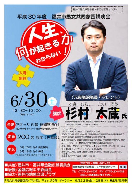 福井市男女共同参画講演会「人生、何が起きるかわからない!」