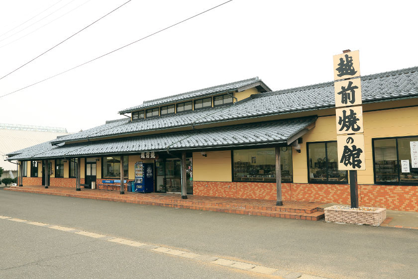 越前陶芸村 サブ画像