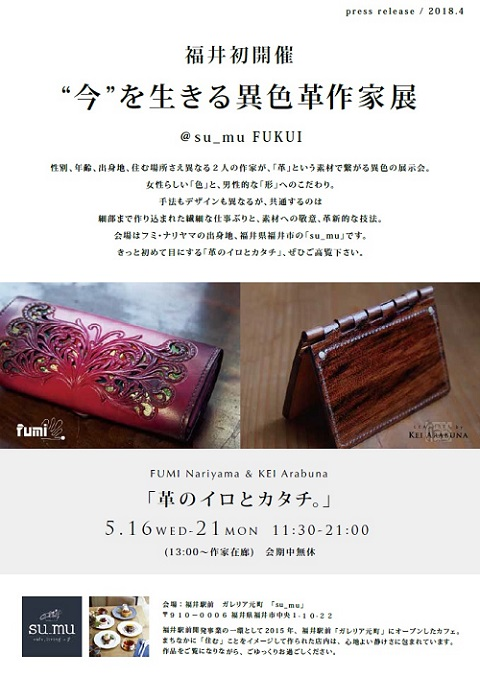 FUMI Nariyama & KEI Arabuna「革のイロとカタチ。」-Leather Works Exhibition-