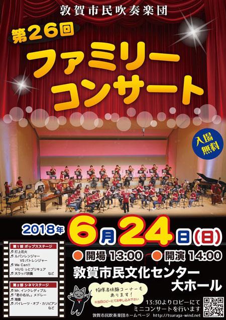 敦賀市民吹奏楽団 第26回 ファミリーコンサート