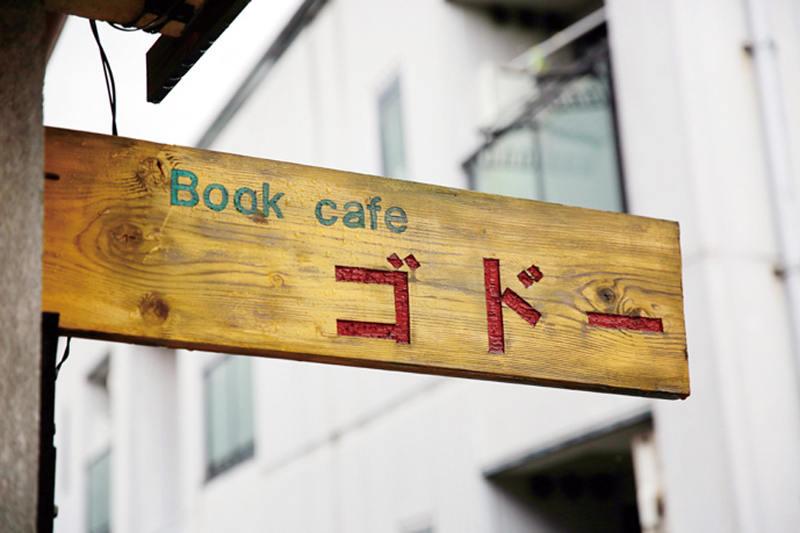 Book cafe ゴドー サブ画像