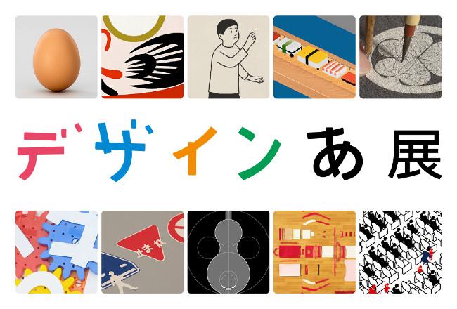 富山県美術館開館記念展 Part 3 デザインあ展 in TOYAMA