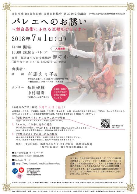 福井日仏協会 第30回文化講座「バレエへのお誘い~舞台芸術にふれる至福のひととき~」