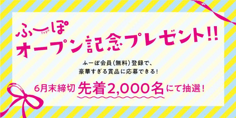 「ふーぽ」オープン記念で豪華プレゼントまつり!! なんと全23品 総勢102名様に当たっちゃう!