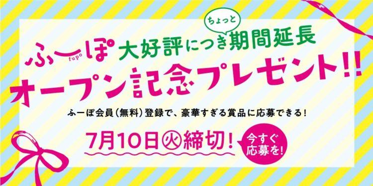 【応募受付終了】「ふーぽ」オープン記念で豪華プレゼントまつり!! なんと全23品 総勢102名様に当たっちゃう!
