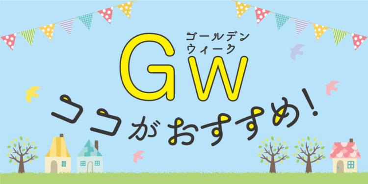 GWのイベントまとめ! グルメ・アート・ヒーローショー情報など随時更新中♪