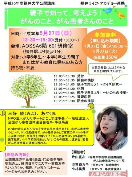 福井大学公開講座 「親子で知って、考えよう! がんのこと、がん患者さんのこと」