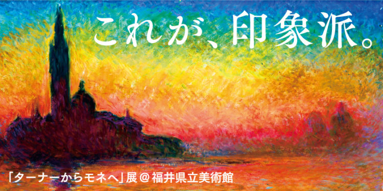 本物の「印象派」絵画の数々に会える! 福井県立美術館で開催中の「ターナーからモネへ」展に行ってきました。