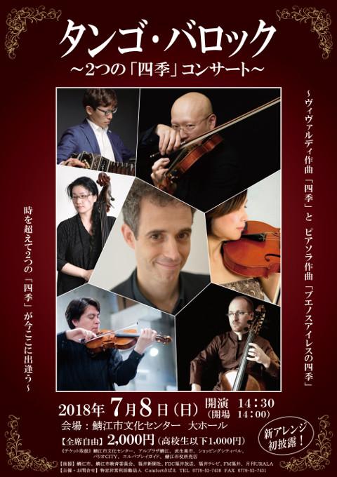 タンゴ・バロック ~2つの「四季」コンサート~