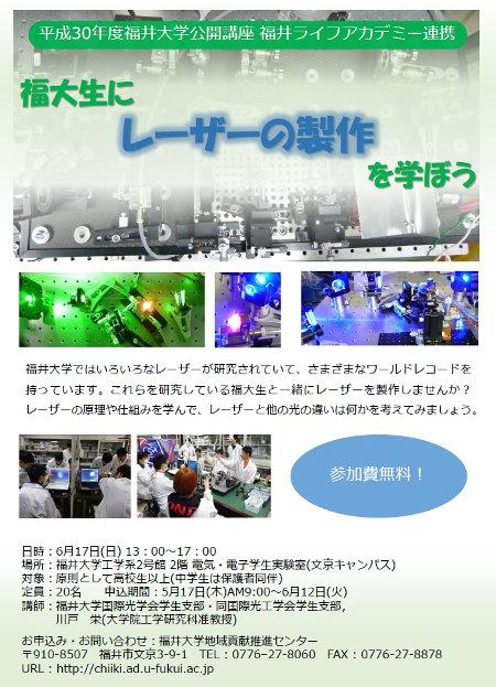 福井大学公開講座「福大生にレーザーの製作を学ぼう」