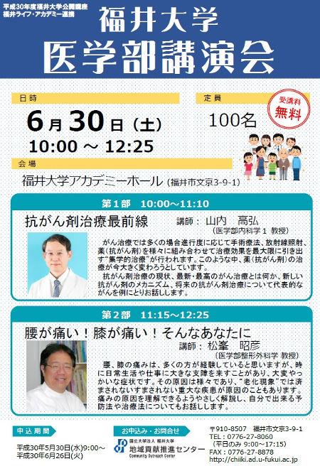 福井大学公開講座「医学部講演会」
