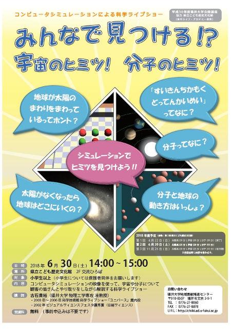 福井大学公開講座「みんなで見つける!? 宇宙のヒミツ!分子のヒミツ!」