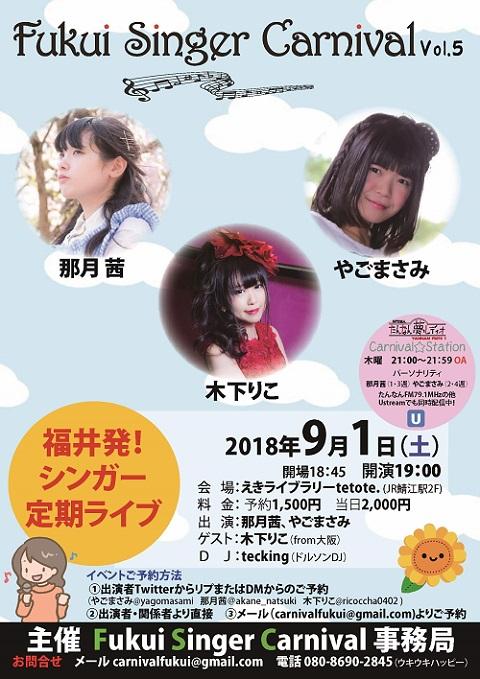 Fukui Singer Carnival Vol.5