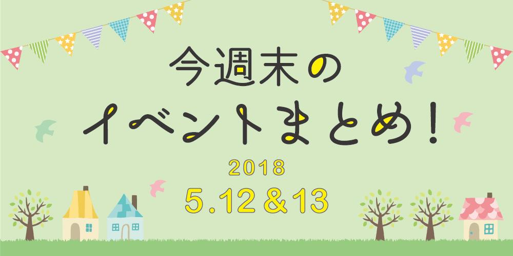 今週末はここへ行こう! イベントまとめ ~2018年5月12日(土)・13日(日)~