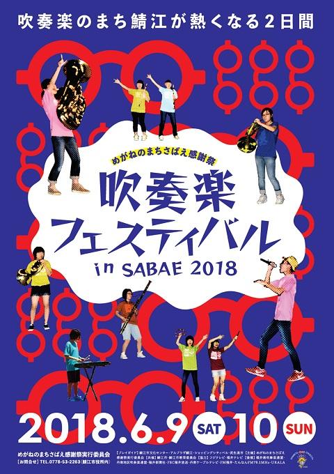 吹奏楽フェスティバル in SABAE 2018