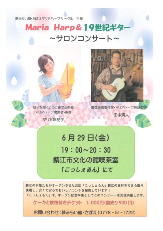 Maria Harp&19世紀ギター ~サロンコンサート~