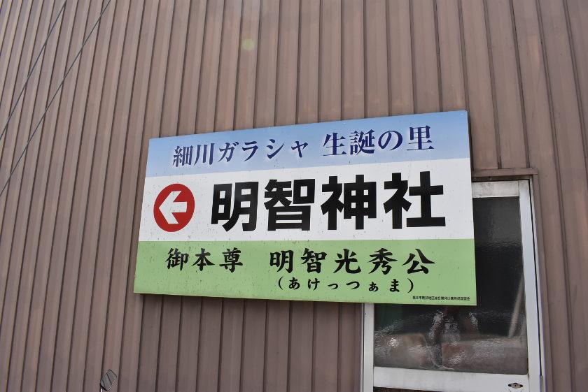 福井市の明智光秀神社に眠る13センチのお宝とは? 祝! NHK大河ドラマ「麒麟がくる」。