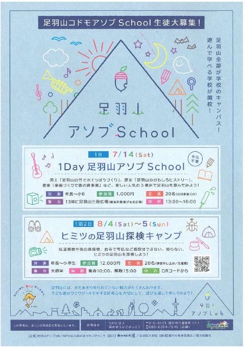 1DAY足羽山アソブschool