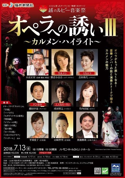 越のルビー音楽祭「オペラへの誘い」Ⅲ~カルメン・ハイライト~