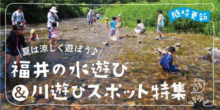 夏は涼しく遊ぼう♪ 福井の水遊び & 川遊びスポット特集。2018年版