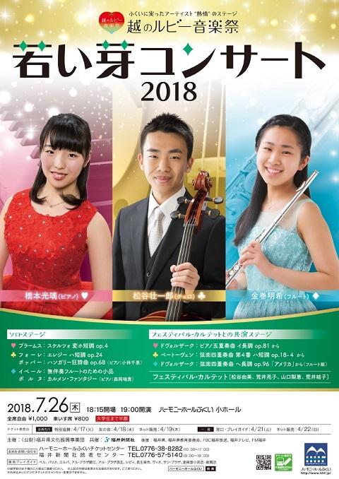 越のルビー音楽祭 若い芽コンサート2018