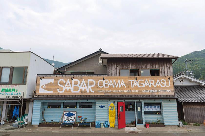 サバ料理専門店 SABAR 小浜田烏店 サブ画像