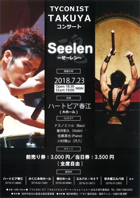 TYCONIST(タイコニスト) TAKUYAコンサート~Seelen~