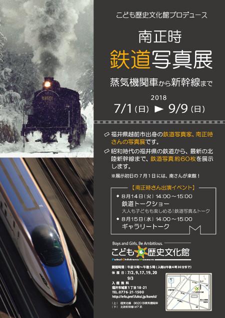 南正時鉄道写真展~蒸気機関車から新幹線まで~