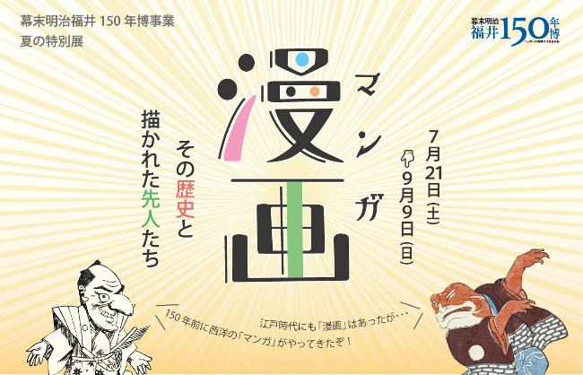 夏の特別展「漫画(マンガ)~その歴史と描かれた先人たち~」