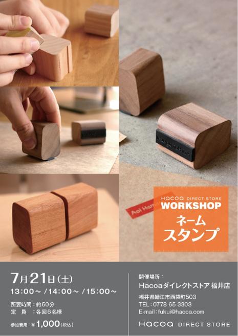 木製ネームスタンプづくり ワークショップ