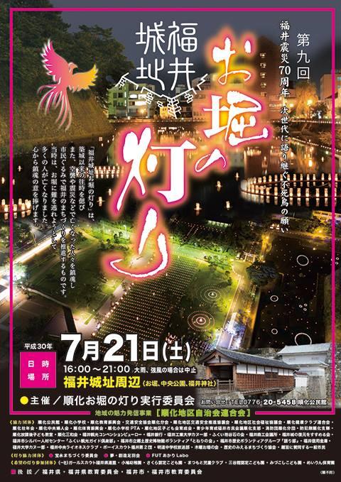 第9回 福井城址 お堀の灯り