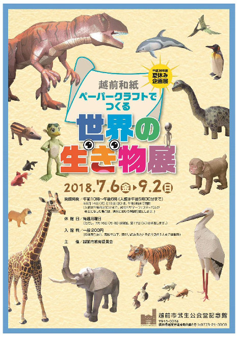 夏休み企画展「越前和紙ペーパークラフトでつくる 世界の生き物展」