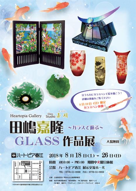 ハートピアギャラリー 田嶋嘉隆GLASS作品展~ガラスで遊ぶ~