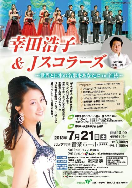 幸田浩子&Jスコラーズ~世界と日本の名歌をあなたに in 若狭~