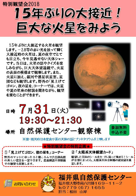 特別観望会 15年ぶりの大接近!巨大な火星をみよう