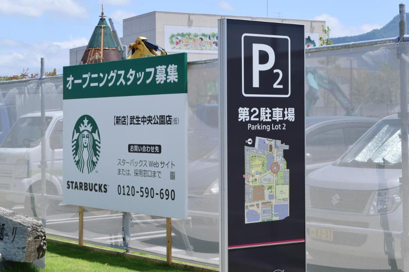 スタバ武生中央公園店(9月オープン予定)の工事の進み具合を見てきました!