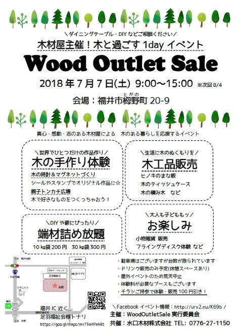 木と過ごす1dayイベント=Wood Outlet Sale=