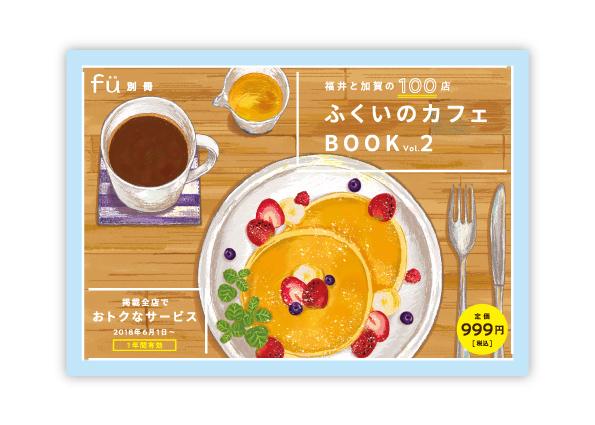 ふくいのカフェBOOK Vol.2