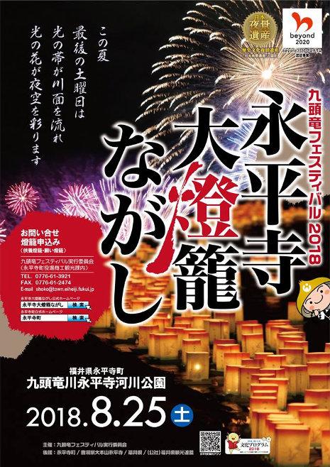 九頭竜フェスティバル2018 永平寺大燈籠ながし