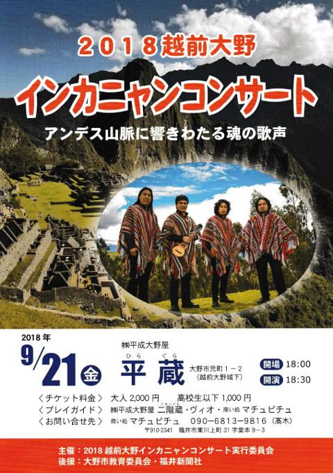 2018越前大野インカニャンコンサート