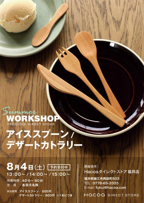 木製アイススプーン / デザートカトラリーづくり
