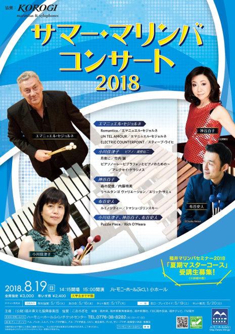 サマー・マリンバコンサート2018