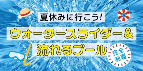 暑い夏はプールへ♪ 福井のウォータースライダー&流れるプール特集2020