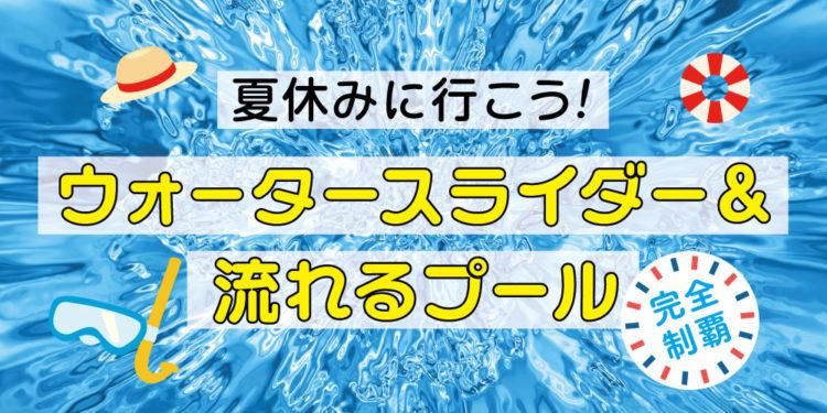 暑い夏はプールへ♪ 福井のウォータースライダー&流れるプール特集2018