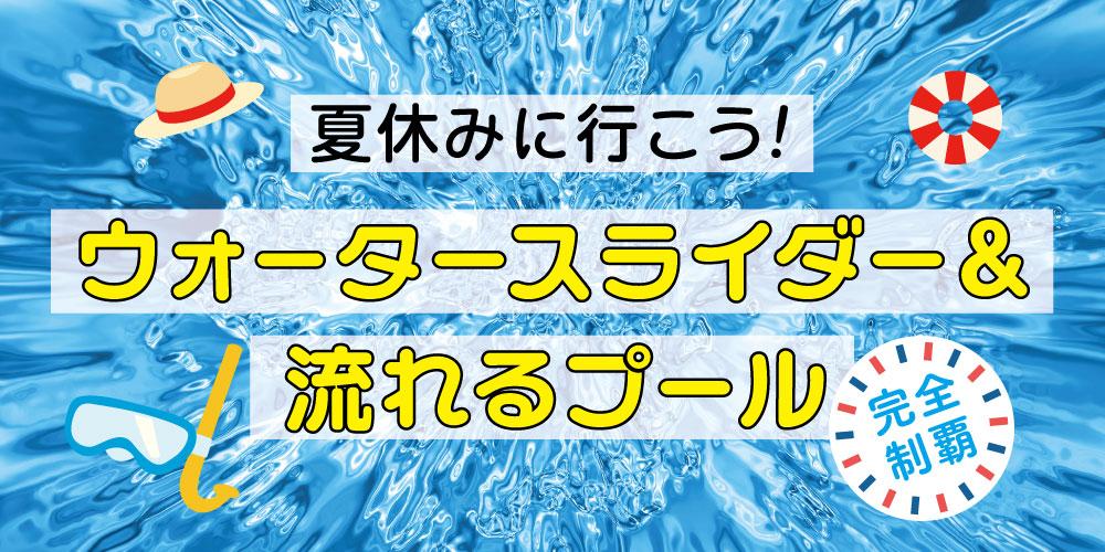 暑い夏はプールへ♪ 福井のウォータースライダー&流れるプール特集2019
