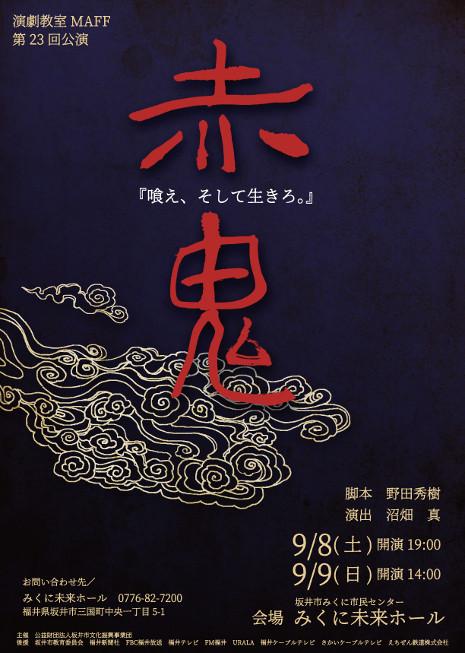 演劇教室MAFF第23回公演「赤鬼」
